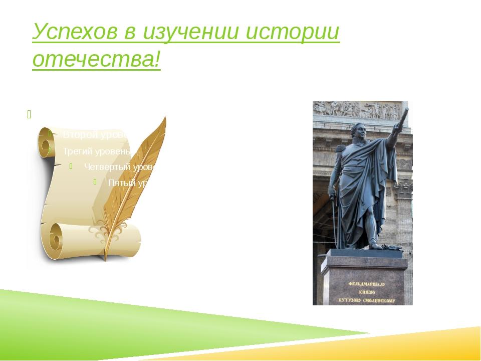 Успехов в изучении истории отечества!