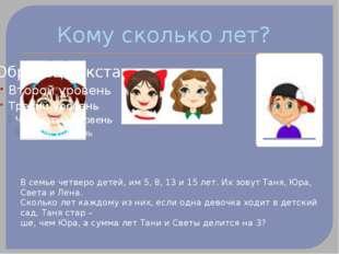 Кому сколько лет? В семье четверо детей, им 5, 8, 13 и 15 лет. Их зовут Таня,