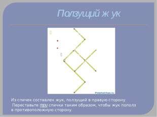 Ползущий жук Из спичек составлен жук, ползущий в правую сторону. Переставьте
