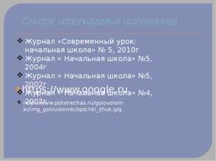 https://www.google.ru http://www.potehechas.ru/golovolomki/img_golovolomki/sp