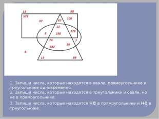 1. Запиши числа, которые находятся в овале, прямоугольнике и треугольнике одн
