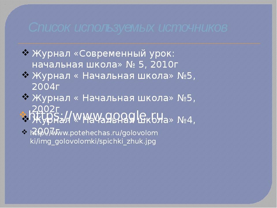 https://www.google.ru http://www.potehechas.ru/golovolomki/img_golovolomki/sp...