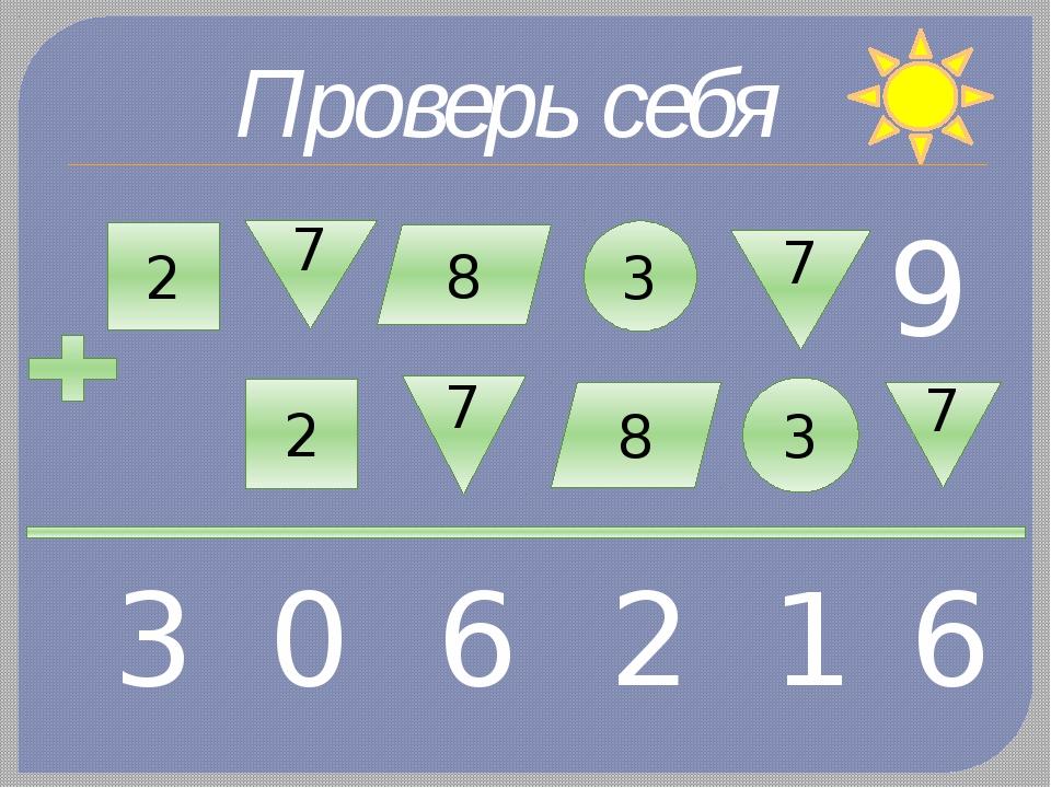 Проверь себя 2 7 8 3 7 9 2 7 8 3 7 6 1 2 6 0 3