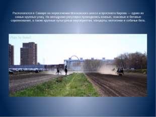 Располагался в Самаре на пересечении Московского шоссе и проспекта Кирова —