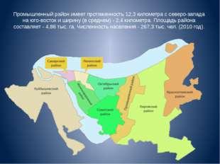 Промышленный район имеет протяженность 12,3 километра с северо-запада на юго