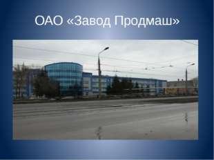 ОАО «Завод Продмаш»