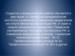 Студенты в промышленном районе обучаются в двух вузах: в Самарском муниципал