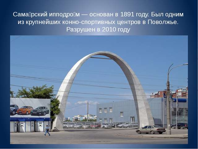 Сама́рский ипподро́м — основан в 1891 году. Был одним из крупнейших конно-спо...