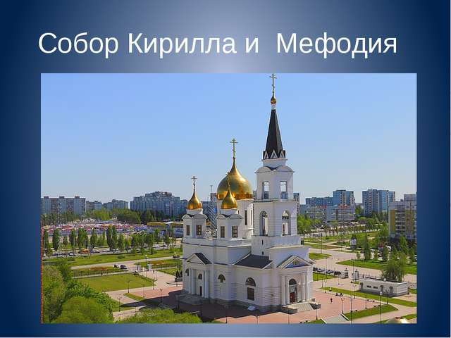 Собор Кирилла и Мефодия