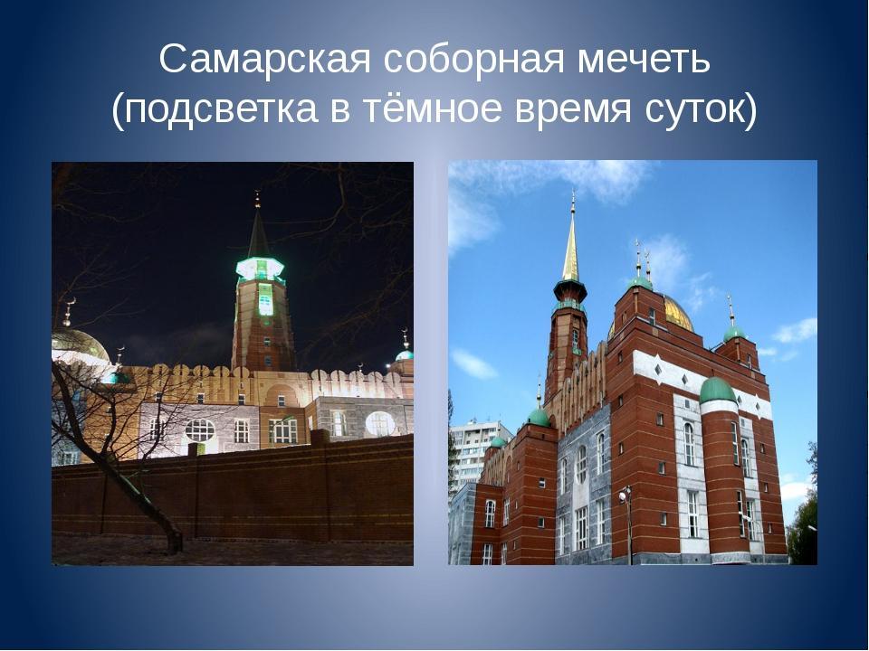 Самарская соборная мечеть (подсветка в тёмное время суток)
