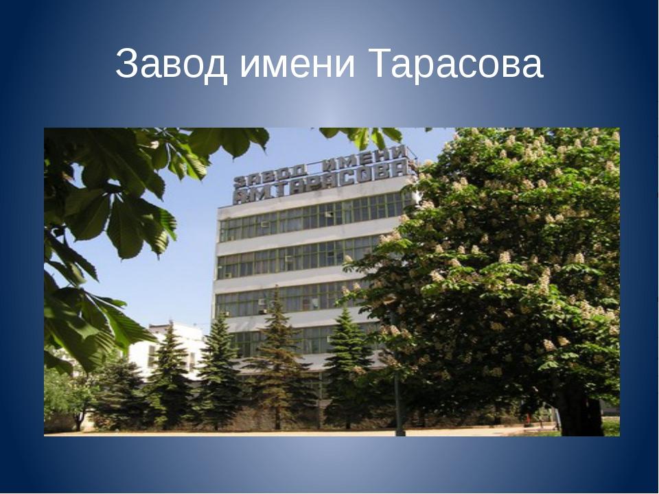 Завод имени Тарасова