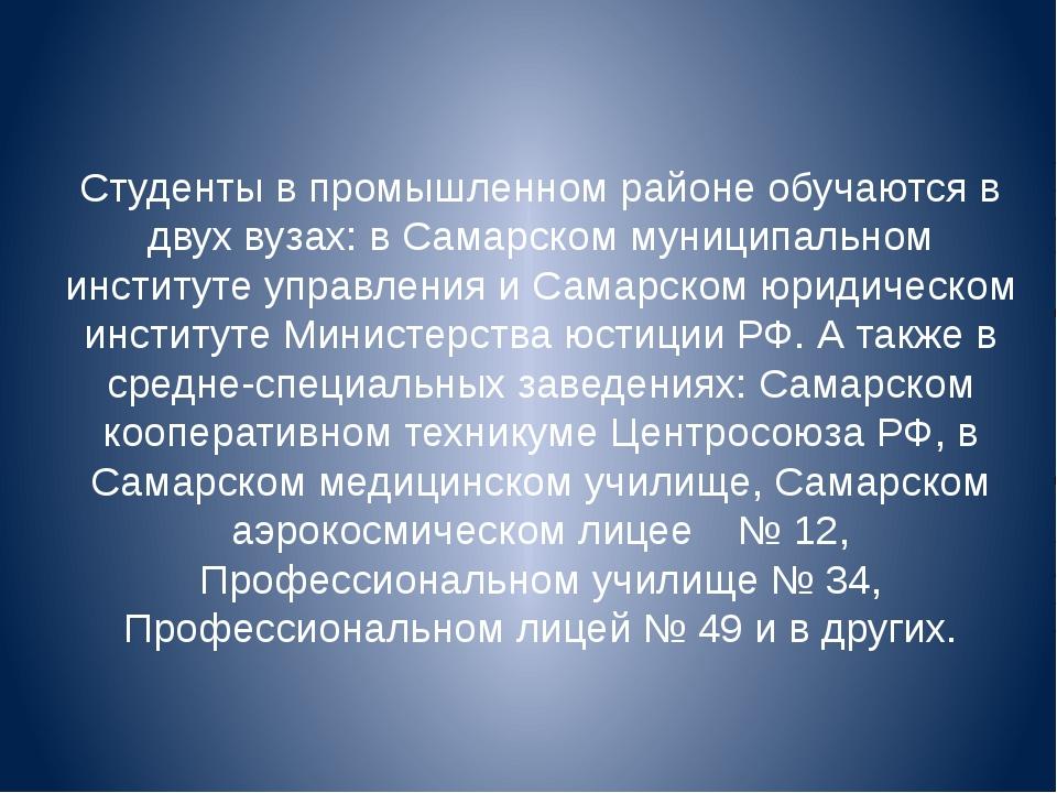 Студенты в промышленном районе обучаются в двух вузах: в Самарском муниципал...