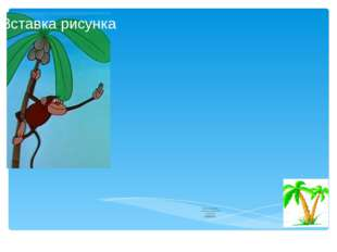 There was a funny little Monkey. And there was а big green Сrocodile. They l