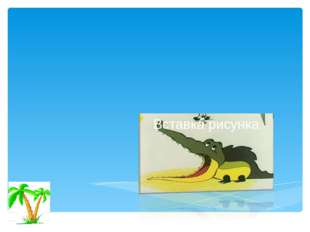 One morning the Crocodile came to his friend monkey. He was very hungry. The