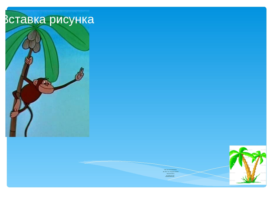 There was a funny little Monkey. And there was а big green Сrocodile. They l...