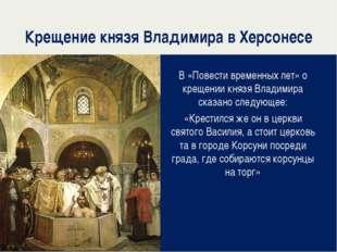 Крещение князя Владимира в Херсонесе В «Повести временных лет» о крещении кня