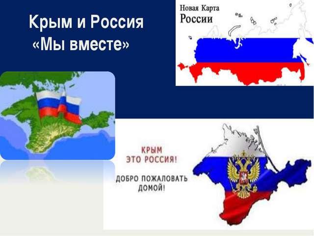 Крым и Россия «Мы вместе»