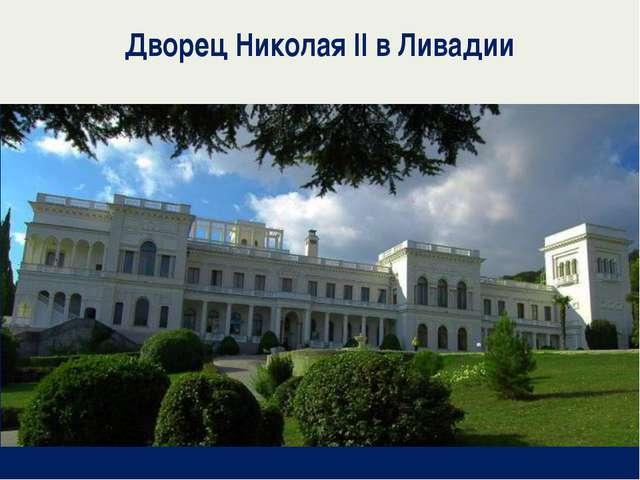 Дворец Николая II в Ливадии