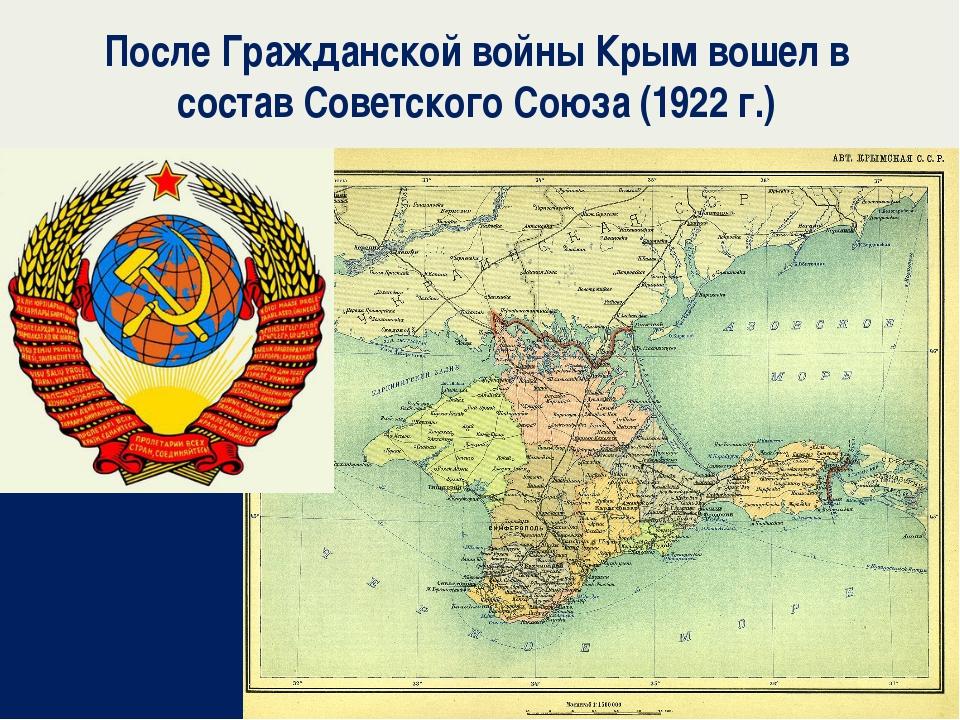 После Гражданской войны Крым вошел в состав Советского Союза (1922 г.)