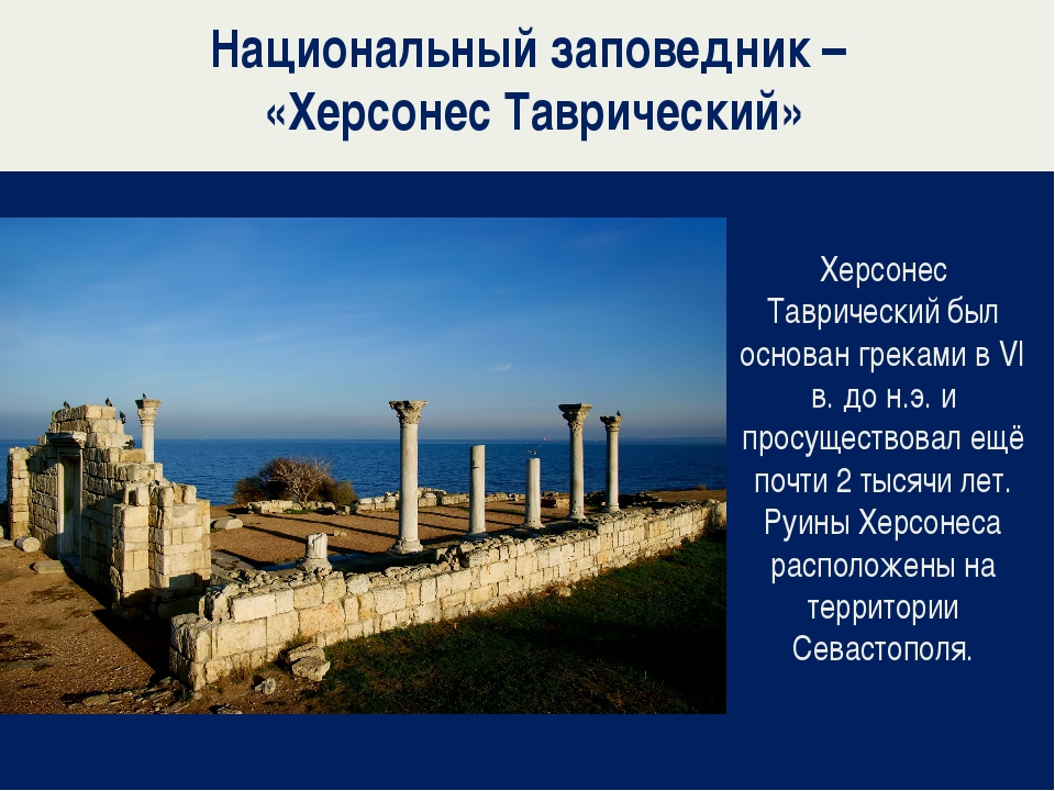 Национальный заповедник – «Херсонес Таврический» Херсонес Таврический был осн...