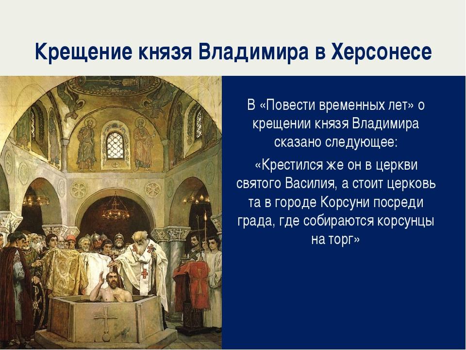 Крещение князя Владимира в Херсонесе В «Повести временных лет» о крещении кня...