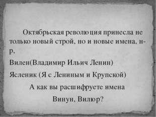 Октябрьская революция принесла не только новый строй, но и новые имена, н-р,