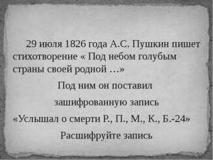 29 июля 1826 года А.С. Пушкин пишет стихотворение « Под небом голубым страны