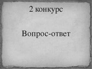 Вопрос-ответ 2 конкурс