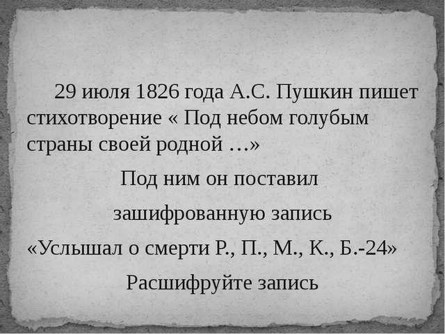 29 июля 1826 года А.С. Пушкин пишет стихотворение « Под небом голубым страны...