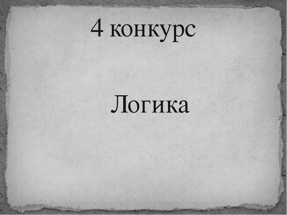 Логика 4 конкурс