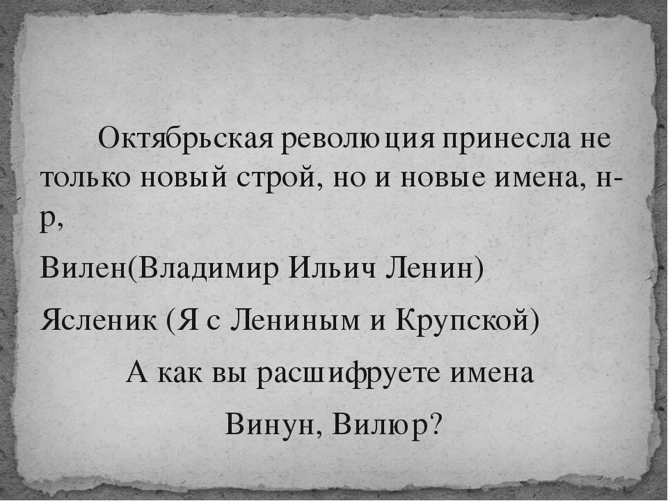 Октябрьская революция принесла не только новый строй, но и новые имена, н-р,...