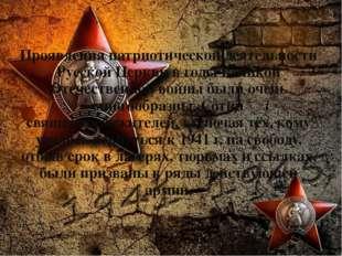 Проявления патриотической деятельности Русской Церкви в годы Великой Отечеств
