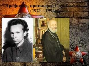 Профессор, протоиерей Глеб Каледа (1921—1994)