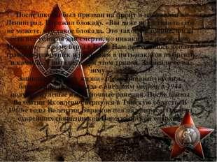 После школы был призван на фронт и направлен в Ленинград. Пережил блокаду. «В