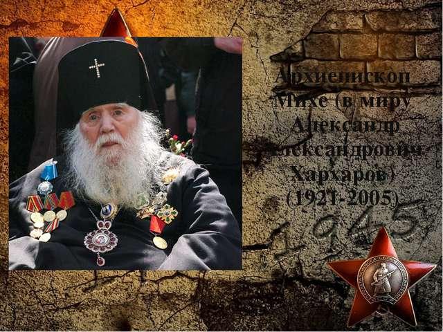 Архиепископ Михе (в миру Александр Александрович Хархаров) (1921-2005)