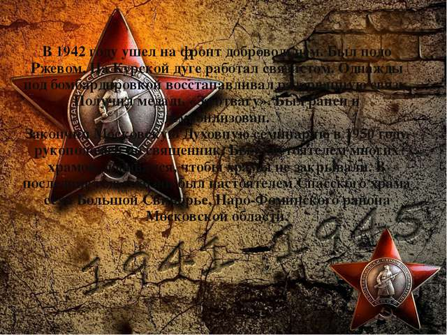 В 1942 году ушел на фронт добровольцем. Был подо Ржевом. На Курской дуге рабо...