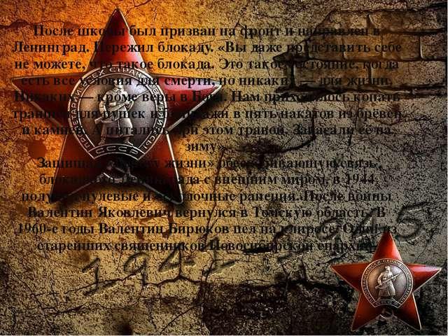 После школы был призван на фронт и направлен в Ленинград. Пережил блокаду. «В...
