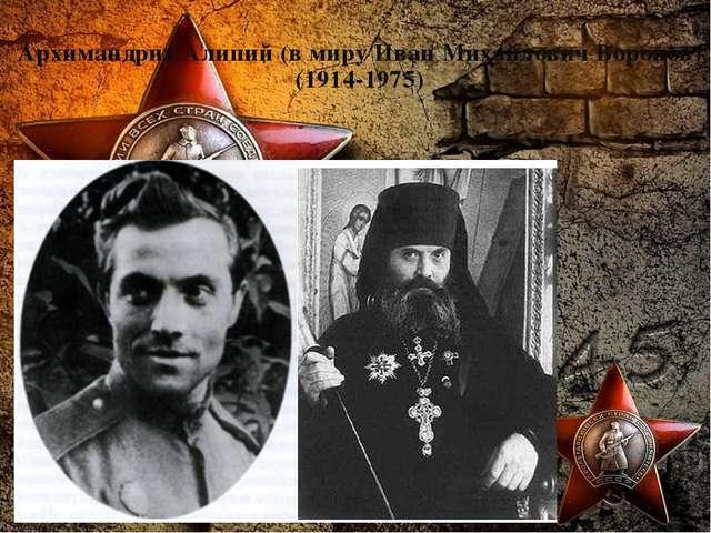Архимандрит Алипий(в мируИван Михайлович Воронов) (1914-1975)