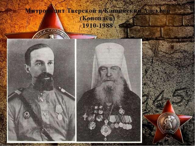 Митрополит Тверской и Кашинский Алексий (Коноплёв) 1910-1988