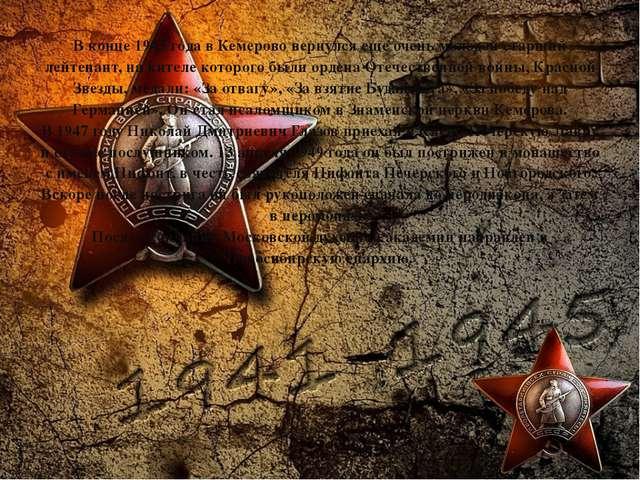 В конце 1945 года в Кемерово вернулся еще очень молодой старший лейтенант, на...