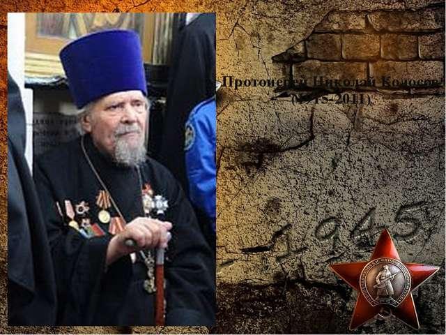 Протоиерей Николай Колосов (1915-2011)