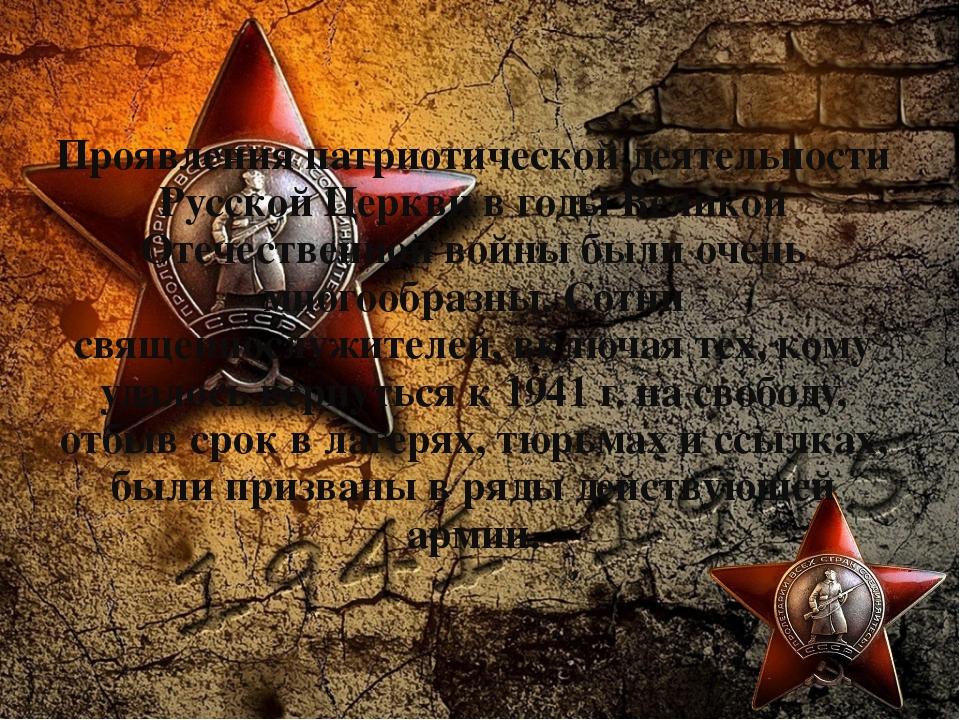 Проявления патриотической деятельности Русской Церкви в годы Великой Отечеств...