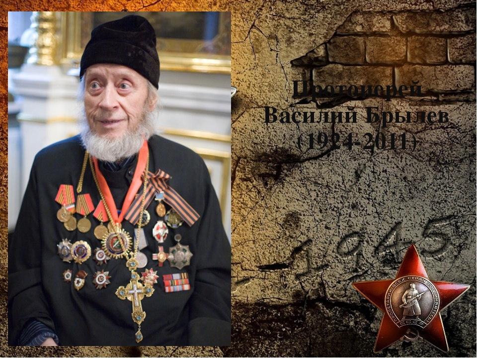 Протоиерей Василий Брылев (1924-2011)
