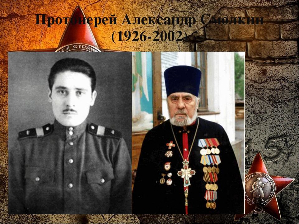 Протоиерей Александр Смолкин (1926-2002)