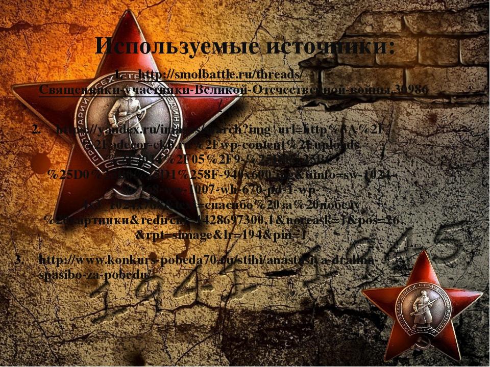 Используемые источники: http://smolbattle.ru/threads/Священники-участники-Вел...