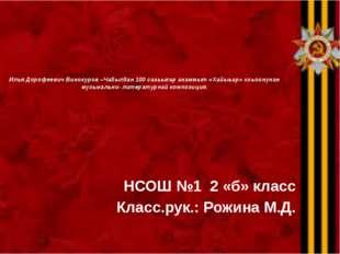 Илья Дорофеевич Винокуров –Ча5ыл5ан 100 сааьыгар анаммыт «Хайыьар» хоьоонунан