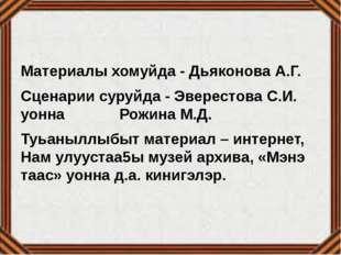 Материалы хомуйда - Дьяконова А.Г. Сценарии суруйда - Эверестова С.И. уонна