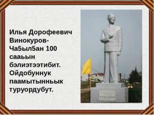 Илья Дорофеевич Винокуров- Ча5ыл5ан 100 сааьын бэлиэтээтибит. Ойдобуннук паа