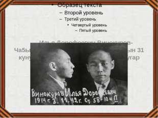 Илья Дорофеевич Винокуров- Ча5ыл5ан – поэт, тылбаасчыт, от ыйын 31 кунугэр 1