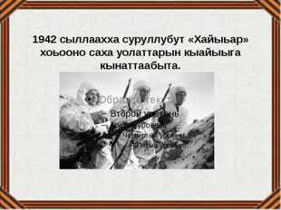 1942 сыллаахха суруллубут «Хайыьар» хоьооно саха уолаттарын кыайыыга кынатта